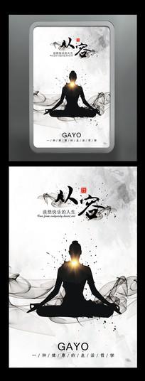 中国风水墨禅意瑜伽宣传海报