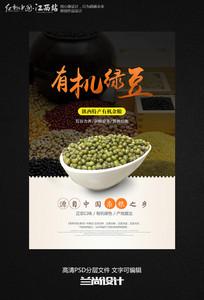 中国风五谷杂粮绿豆海报设计
