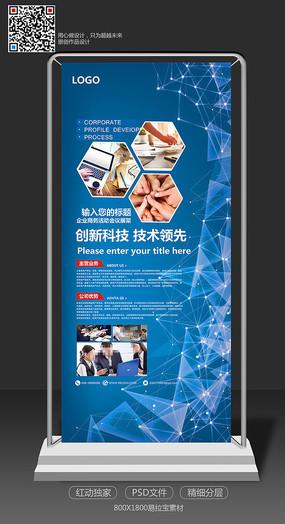 创意蓝色科技企业活动易拉宝