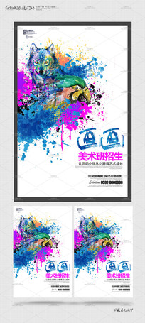 创意水彩美术班招生海报设计