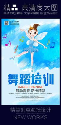 创意舞蹈培训班招生海报设计