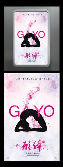 粉色水彩创意形体瑜伽海报