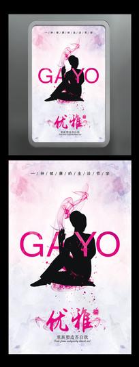 粉色水彩水墨创意优雅瑜伽海报