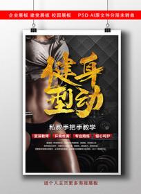 健身运动俱乐部广告海报