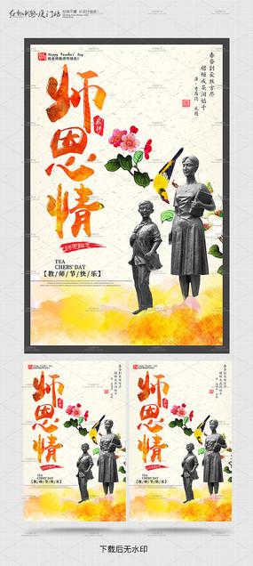 简约师恩情教师节海报模板 PSD