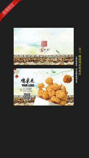 鸡米花名片设计