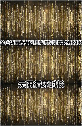 金光闪耀大气金色光芒背景视频