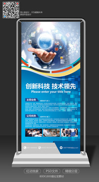蓝色大气科技企业易拉宝设计