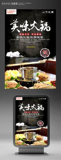 美味火锅宣传海报设计