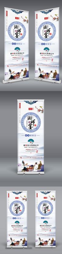 青花瓷谢师宴酒店宣传易拉宝