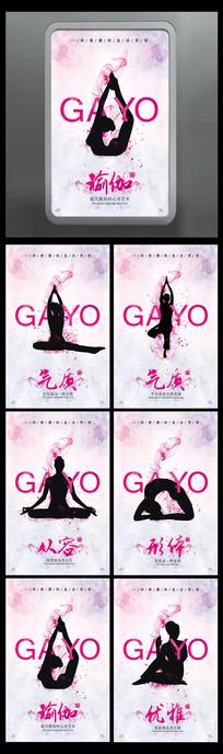 全套水墨简约创意瑜伽海报