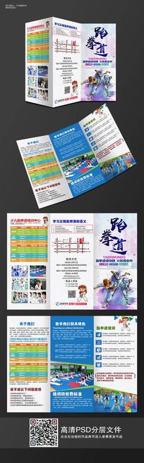 时尚大气跆拳道招生宣传单设计