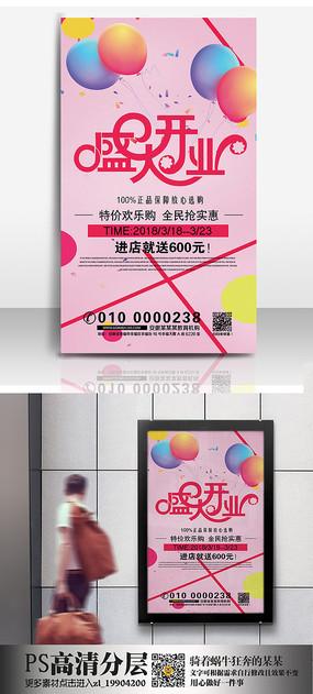 时尚卡通店庆海报