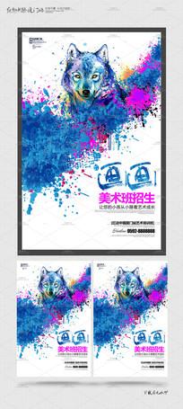 水彩美术班招生海报设计