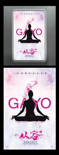 水彩水墨粉色创意瑜伽海报