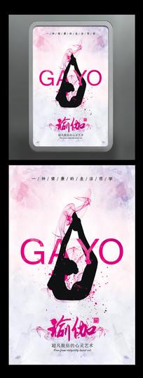 水彩水墨粉色瑜伽海报