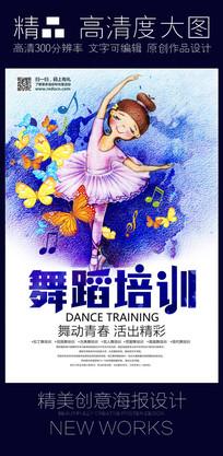 水彩舞蹈培训招生海报设计