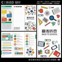学校教育培训三折页设计模板