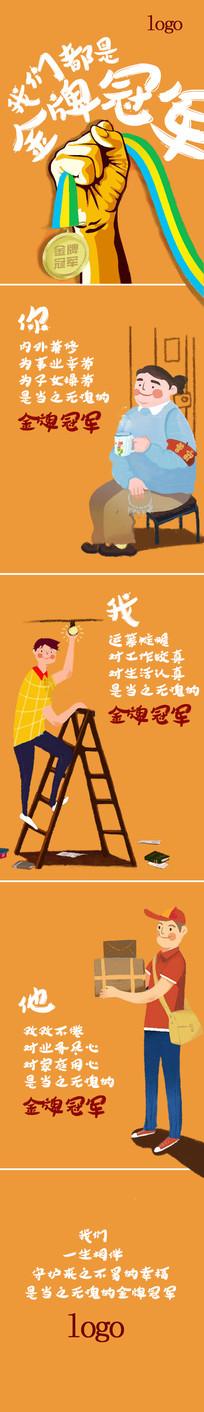 原创微信长图文金牌冠军