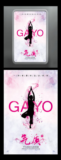 中国风粉色水彩创意瑜伽海报