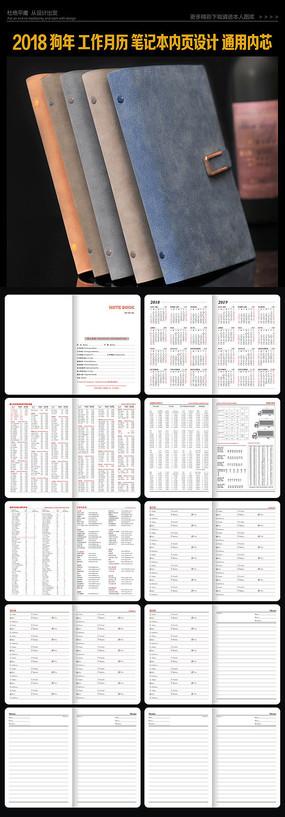 笔记本内页模板