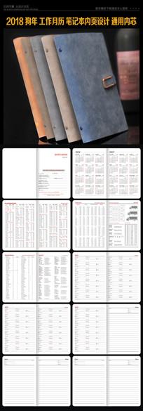 2018记事本笔记本内页设计