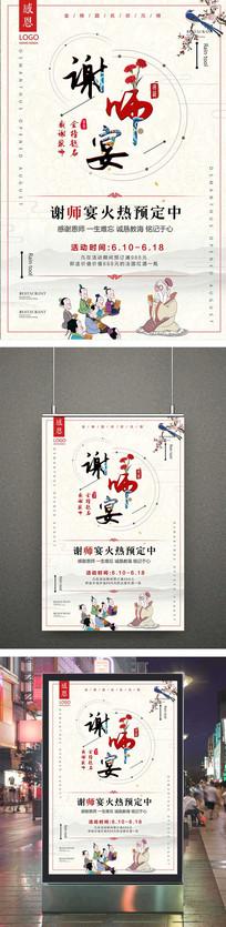 大气中国风谢师宴海报