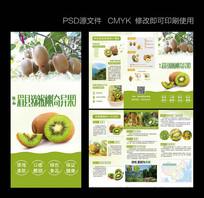 绿色猕猴桃三折页