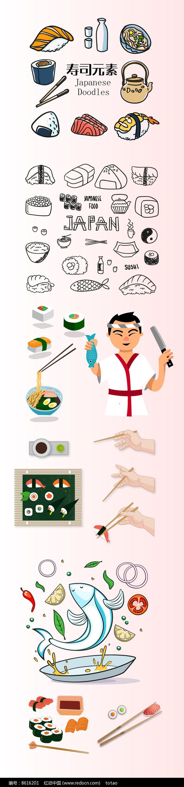 日式寿司刺身美食元素素材图片