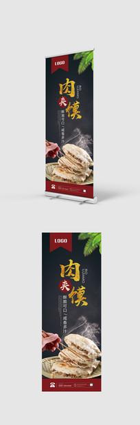 肉夹馍美食展架易拉宝设计