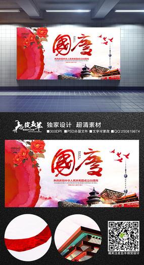 水墨风欢度国庆海报