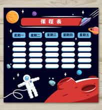 星球卡通多色学校学习课程表