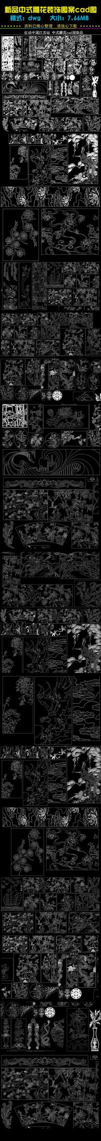 新品中式雕花装饰图案cad图