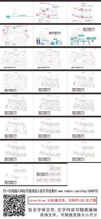 标识导向布点规划设计定位图