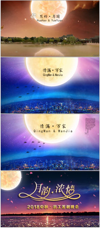 传统中秋节日企业宣传晚会视频