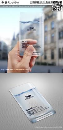 个性纯净水酒类透明名片
