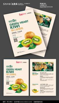 进口水果超市猕猴桃宣传单页
