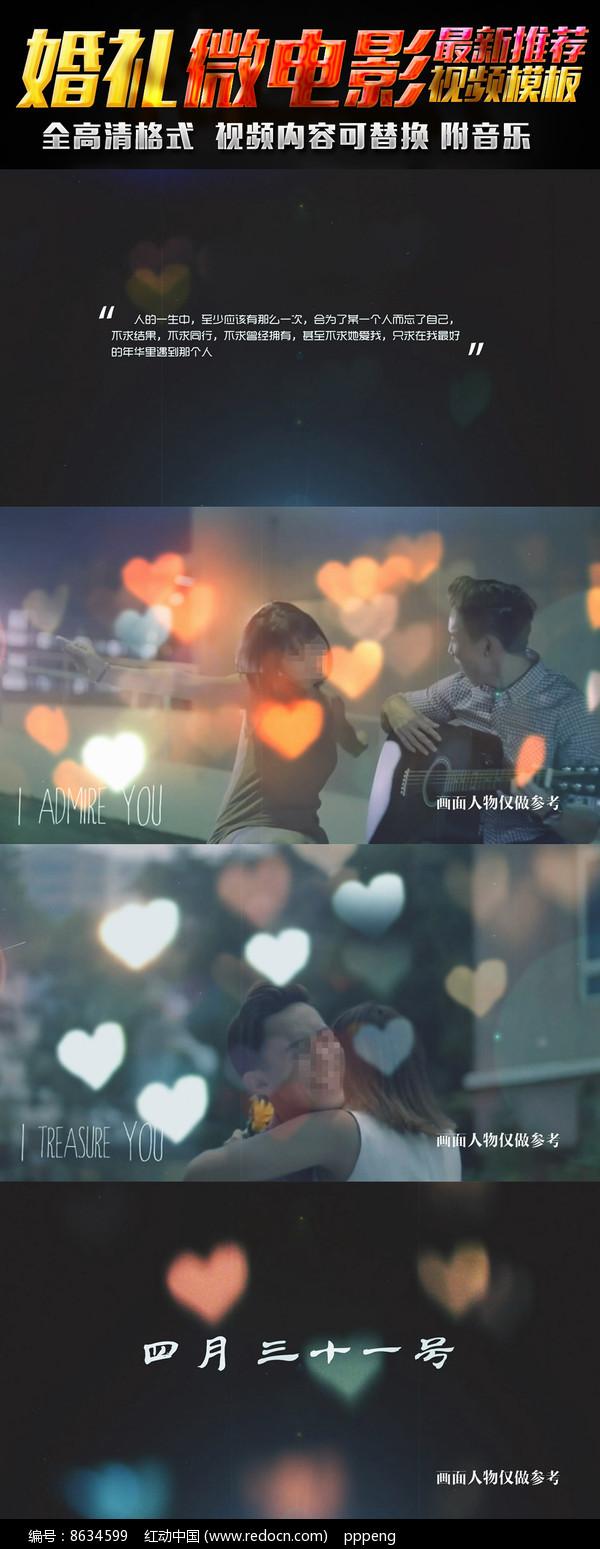 浪漫婚礼爱情微电影视频模板图片