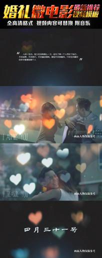 浪漫婚礼爱情微电影视频模板