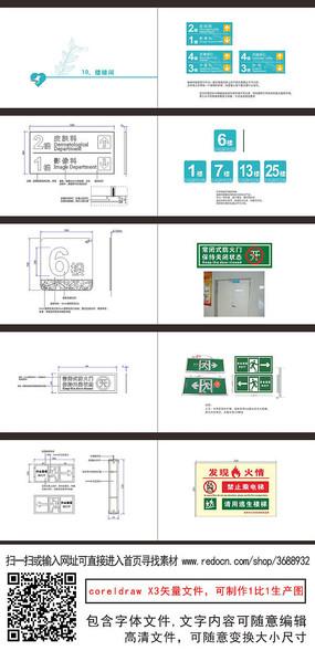 楼梯间步梯间消防标识牌楼层号