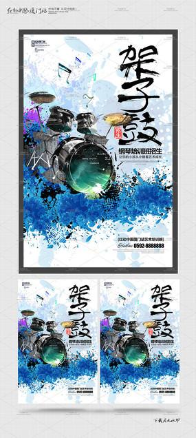 水彩架子鼓创意招生海报设计
