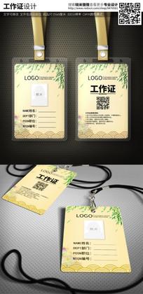 中国风教育培训艺术工作证