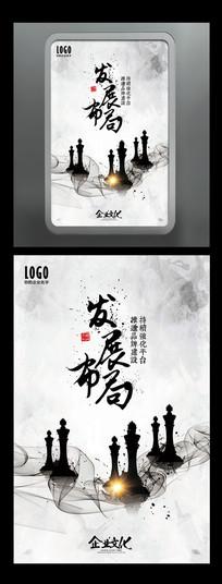 中国风水墨布局企业文化展板