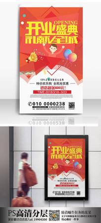 扁平化开业促销海报