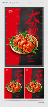 创意大闸蟹美食宣传海报设计