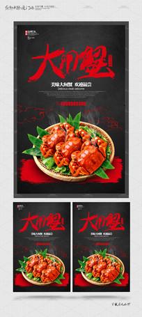 创意大闸蟹宣传海报设计