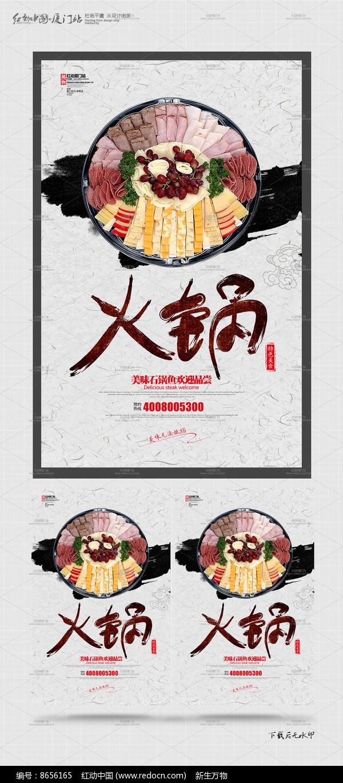 创意火锅美食宣传海报设计图片