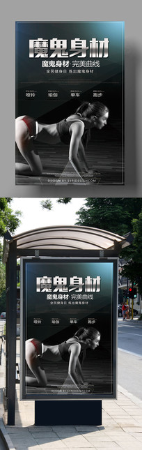 创意减肥瘦身魔鬼身材海报设计