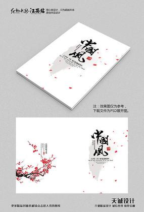 传统中国风梅花封面