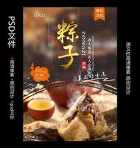 端午简约粽子端午节海报